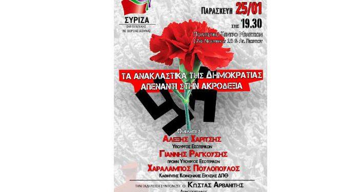syriza-xaritsis-700×375