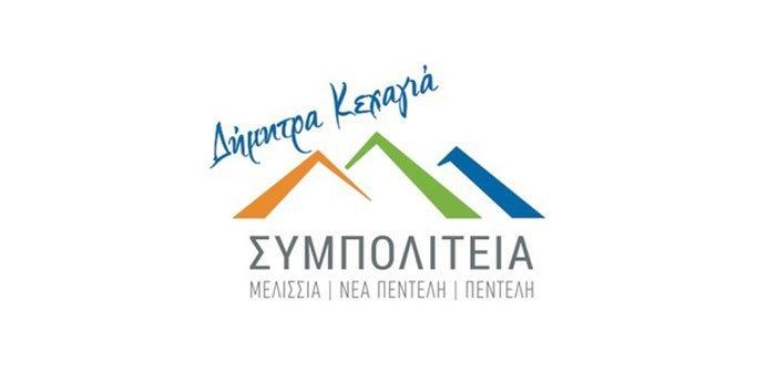 Simpoliteia-New-Logo