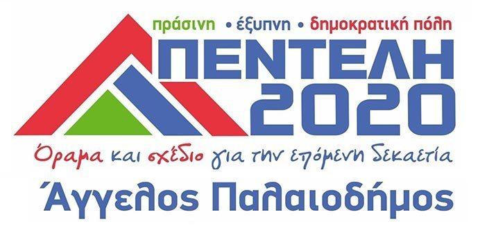 penteliι2020