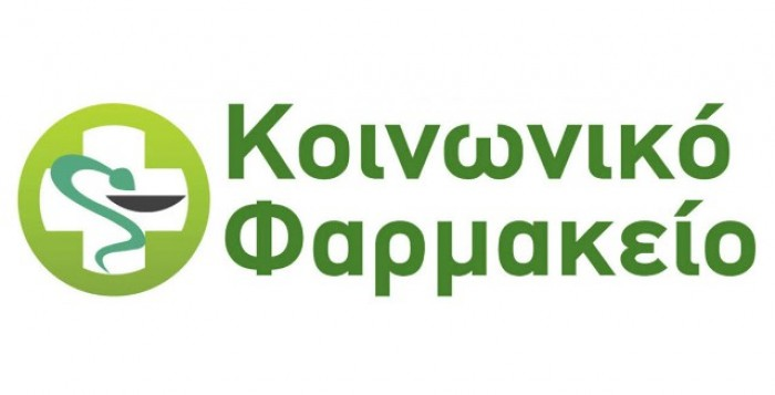 KOINONIKO-FARMAKEIO-1