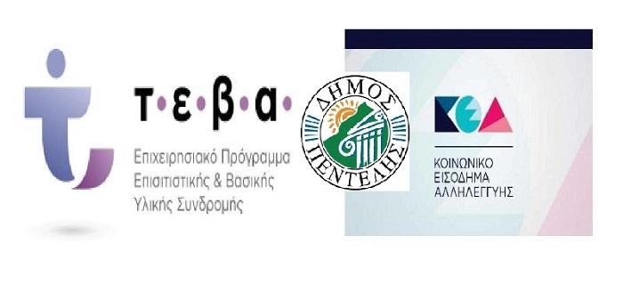 TEVA_KEA_-1