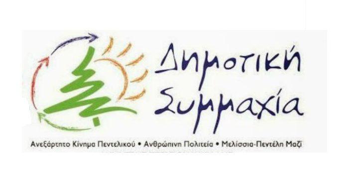 Dimotiki-Symmaxia-111-699×375