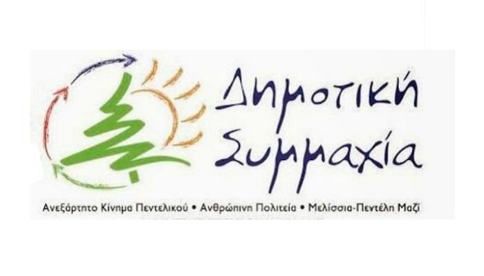 dimotiki-symmaxia-111