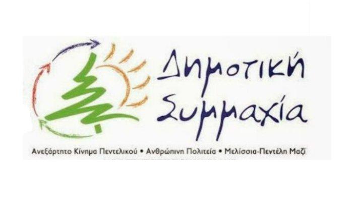 dimotikisymmaxia