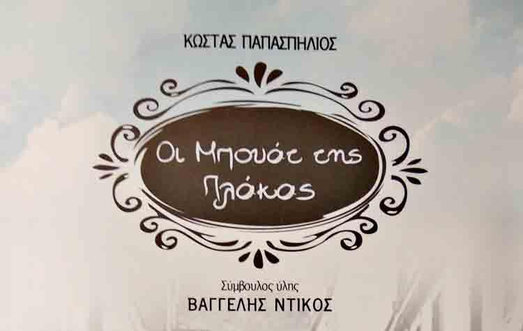 papaspilios-oi-bouat-tis-plakas
